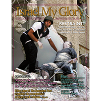 Vol. 64.5 - Sep/Oct 2006 - Contemporary Israel