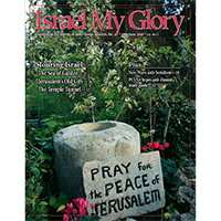 Vol. 72.3 - May/Jun 2014 - Touring Israel